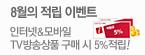 8월 적립이벤트! 인터넷&모바일TV방송상품 구매시 5% 적립!