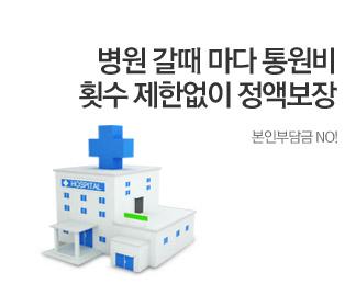 병원 갈때 마다 통원비 횟수 제한없이 정액보장 본인부담금 NO!