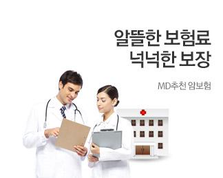 알뜰한 보험료 넉넉한 보장 MD추천 암보험