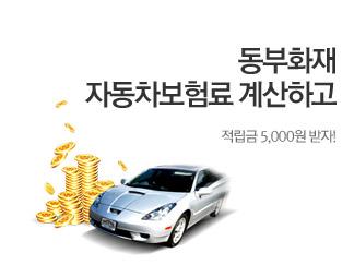 동부화재 자동차보험료 계산하고 적립금 5,000원 받자!