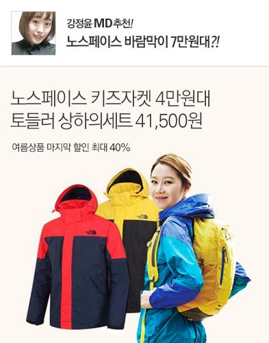 강정윤 MD추천 노스페이스 바람막이 7만원대?!