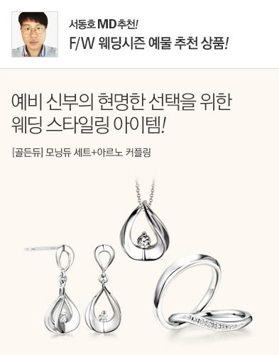 서동호md : F/W웨딩시즌 예물 추천 상품!