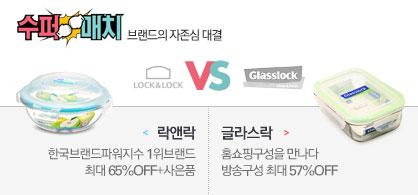 락앤락 VS 글라스락 락앤락 한국브랜드파워지수 1위브랜드! 락앤락! 최대 65%할인+사은품! 글라스락 홈쇼핑구성을 만나다! 방송구성 최대 57%할인!