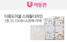 유아동관(다용도 이불 스와들 디자인 2종 35,100원+쇼핑백+무료배송)
