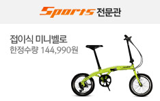 스포츠 전문관 (접이식 미니벨로 한정수량 144,990원)