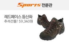 스포츠 전문관 (레드페이스 등산화 추석선물! 59,340원)