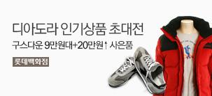 디아도라 FW 신상 인기상품 초대전