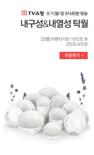 9/1 (월) 밤 9시 45분 방송 내구성&내열성 탁월 [코렐]라벤더가든 10인조 外 2인조/4인조