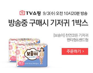 9/3 (수) 오전 10시 20분 방송 방송 중 구매 시 +기저귀 1박스! [보솜이]천연코튼 기저귀 팬티형&밴드형