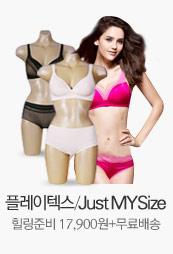 풀레이텍스&Just MY Size 힐링준비! 17,900원+무료배송