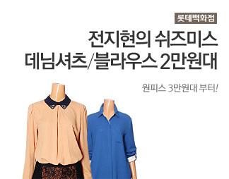 전지현의 쉬즈미스 데님셔츠/블라우스 2만원대 원피스 3만원 부터