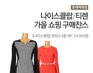 나이스클랍/티렌 가을 쇼핑 구매찬스 [나이스클랍(NICE CLAUP)]슬림핏원피스3종택1 59,900