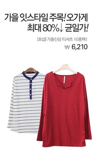 [호샵(HOSHOP)] 가을신상 티셔츠 10종택1 6,210원
