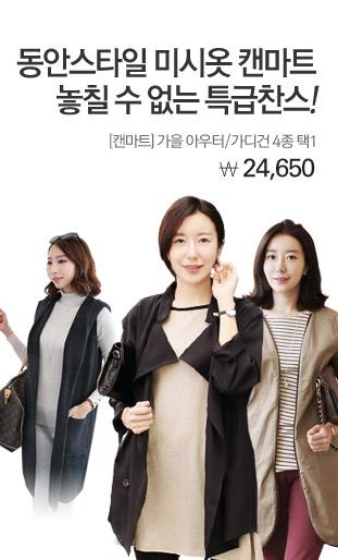[캔마트]가을 아우터/가디건 4종택1 24,650원