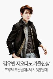 김우빈★지오다노 크루넥8천원대/셔츠3만원대