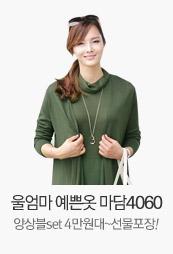울엄마 예쁜옷 마담4060 앙상블set 4만원대~ 선물포장!