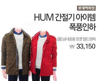 롯데백화점 [흄] 남녀공용 범퍼 4포켓 필드점퍼 35,100원
