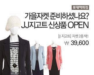 롯데백화점 [[JJ지고트] 자켓2종 택1 39600원