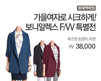 롯데백화점 보니알렉스 F/W특별전 루즈핏 트렌치 자켓 38,000원