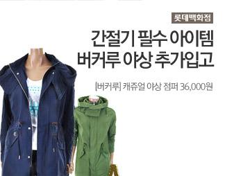 롯데백화점 [버커루] 남여공용 캐쥬얼 야상 점퍼 36,000원