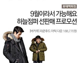 롯데백화점 [버커루]남여공용 20수 라쿤후드 아틱 다운 188,770원