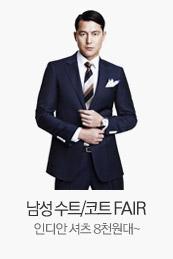 남성 수트/코트 FAIR 인디안 셔츠 8천원대~