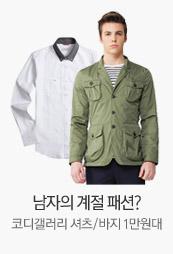 남자의 계절 패션? 코디갤러리 셔츠/바지 1만원대