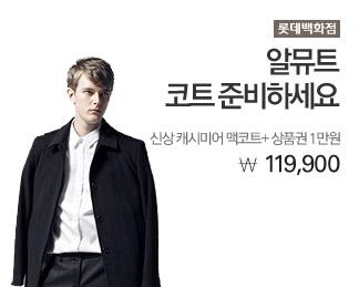 롯데백화점 신상 캐시미어 맥코트+ 상품권 1만원 119,900원