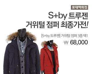 롯데백화점 [S+by 트루젠] 거위털 점퍼 3종 택1 68,000원!