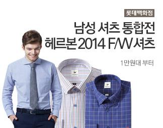 롯데백화점 헤르본 2014 F/W 셔츠 1만원대 부터