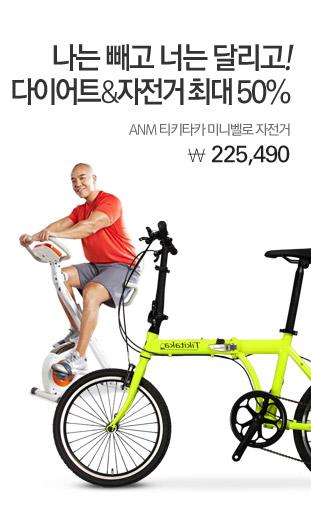 다이어트&자전거 최대50% ANM 티키타카 미니벨로 자전거 225,490원