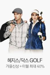 헤지스/닥스GOLF 가을신상 + 이월 최대40%