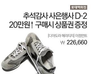 롯데백화점 [디아도라 헤리티지] 이큅먼트 226,660원