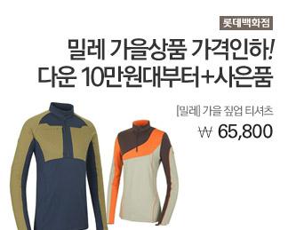 롯데백화점 [밀레] 가을짚업티셔츠 58,900원