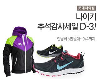 롯데백화점 나이키 런닝화 6만원대~ 9/4까지