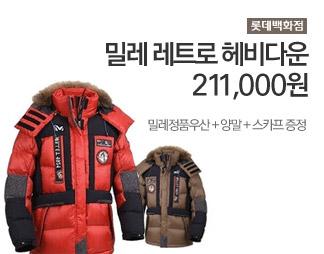 롯데백화점 레트로 헤비다운 211,000원 밀레정품우산 + 양말 + 스카프 증정