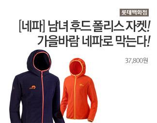 롯데백화점 가을바람 네파로 막는다! 37,800원