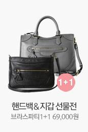 핸드백&지갑선물전 브라스파티1+1 69,000원