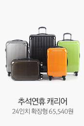 추석연휴 캐리어 24인치 확장형 65,540원
