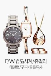 F/W 名品시계/쥬얼리 해밀턴/구찌/골든듀外