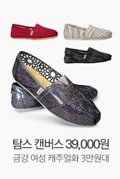 탐스 캔버스 39,000원 금강여성캐주얼화 3만원대!