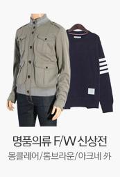 명품의류 14 F/W 신상전 몽클레어/톰브라운/아크네 外