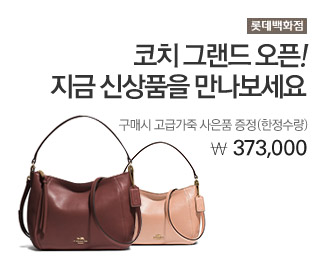 [롯데백화점]코치 그랜드 오픈! 지금 신상품을 만나보세요 구매시 고급가죽 사은품 증정 (한정수량) 373,000원