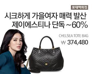 [롯데백화점]시크하게 매력 발산  제이에스티나 단독 ~60% CHELSEA TOTE BAG(H13FWH01-321BLK) 374,480원