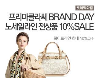 [롯데백화점]프리마클라쎄 BRAND DAY 노세일라인 전상품 10%SALE 화이트라인 최대 40%OFF