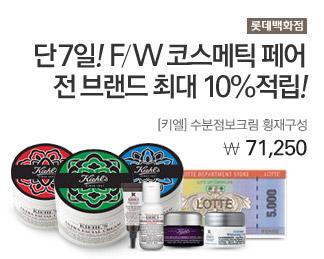 [롯데백화점]단7일 F/W 코스메틱페어 전 브랜드 최대10%적립! [키엘] 수분점보크림 횡재구성 71,250원