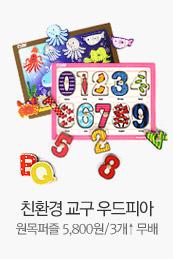 친환경 교구 우드피아 원목퍼즐 5,800원/3개↑무배
