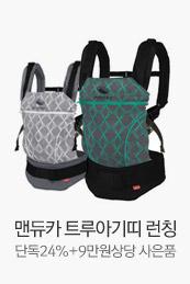 맨듀카 트루아기띠 런칭 단독24%+9만원상당사은품