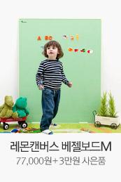 레몬캔버스 베젤보드M 77,000원+3만원 사은품