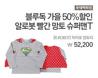 [롯데백화점]블루독 가을  50% 할인 알로봇 빨간 망토 슈퍼맨T [R.ROBOT](그레이)히어로망토티 52,200원